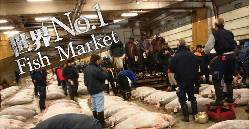 世界No.1 FISH MARKET